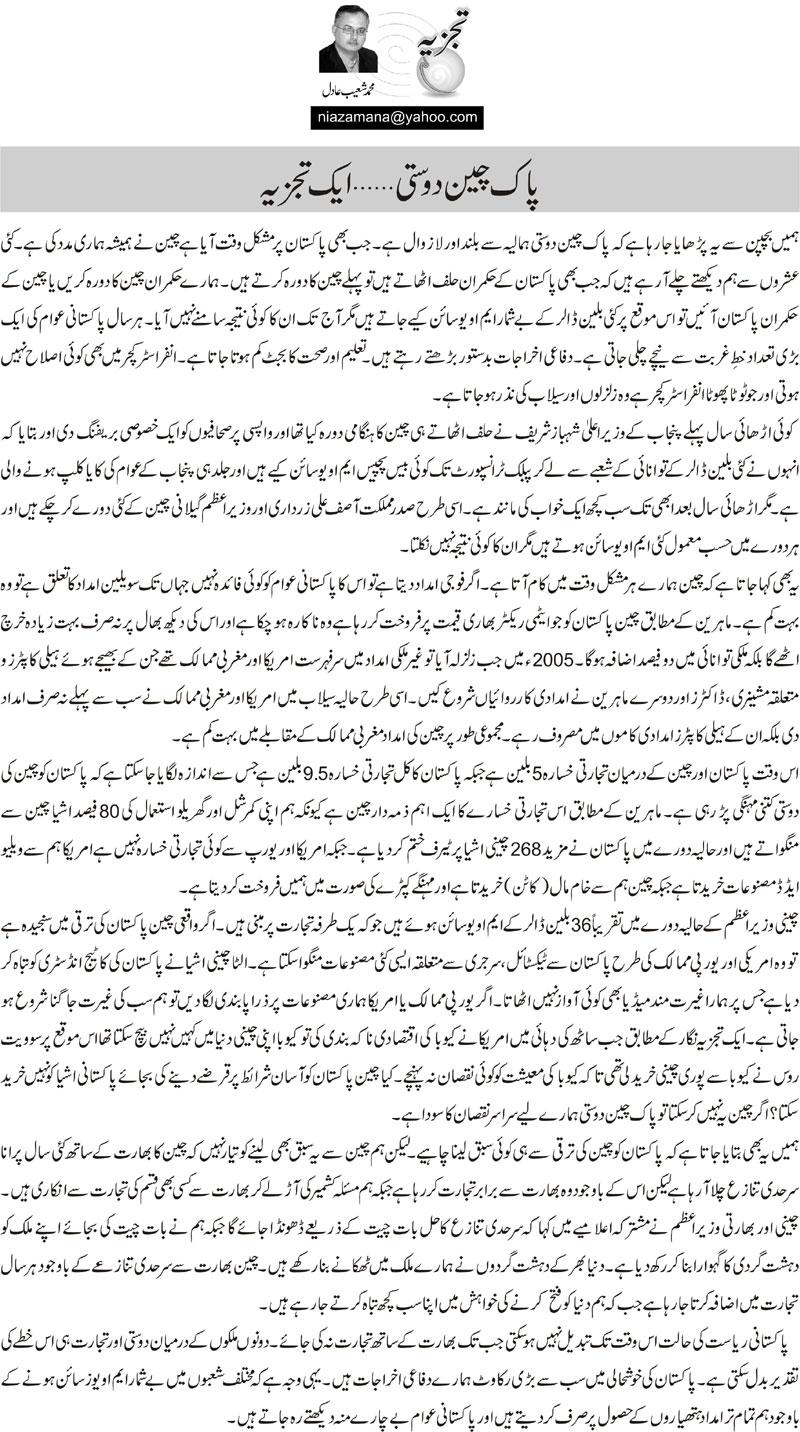 america pakistan latest news